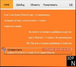 3DP Net 13.08